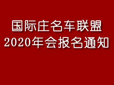 名车联盟2020年会报名通知(已取消)