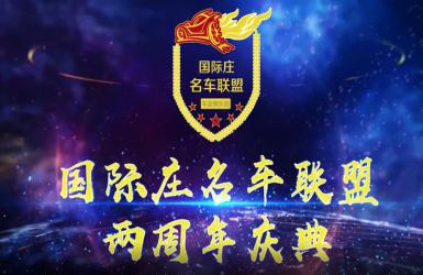 【视频】国际庄名车联盟两周年庆典