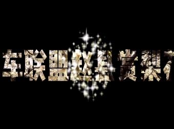 名车联盟赵县一日游:赏花+大锅菜