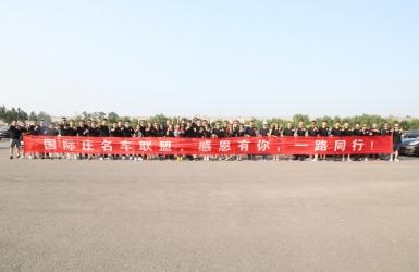 国际庄名车联盟两周年庆之航拍篇