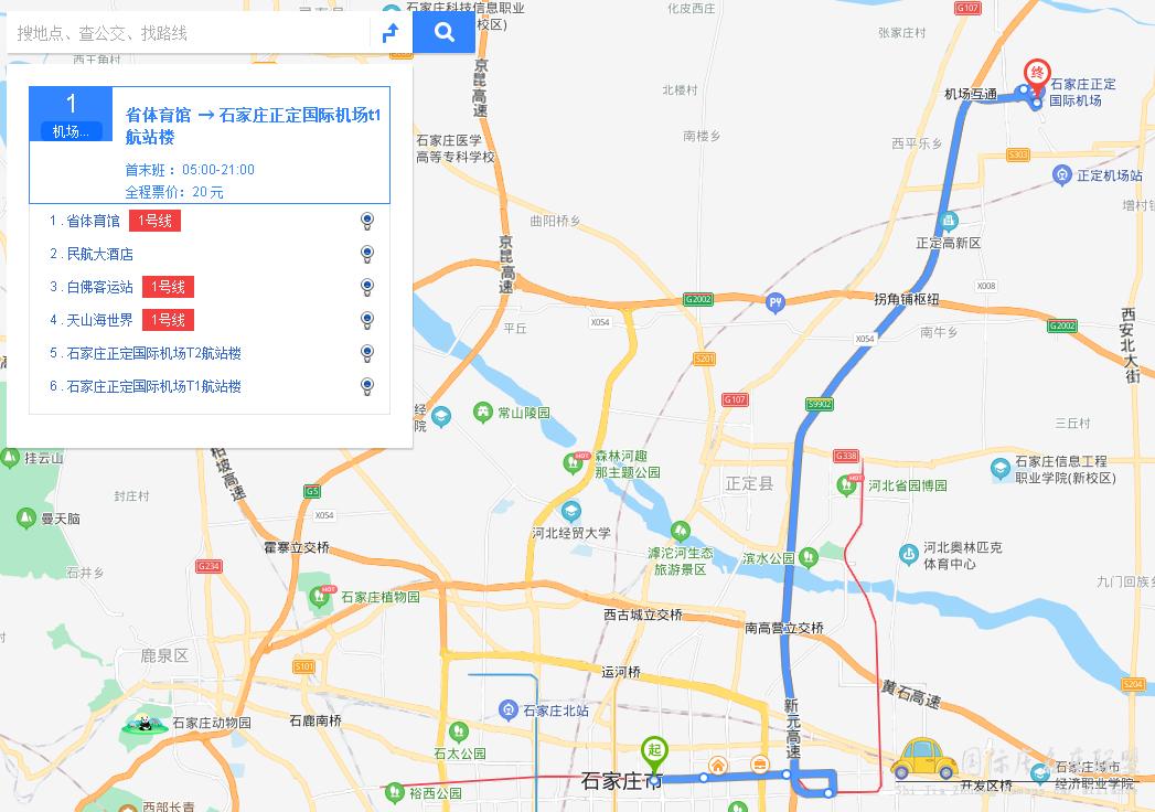 石家庄机场巴士1号线时刻表和路线